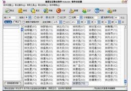 新星宝宝取名软件 6.2
