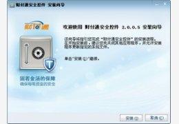 财付通安全控件(for Win7/Vista)