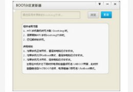 卓大师BOOT分区更新器 1.0.0
