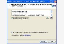 VC++ 2010可再发行组件包