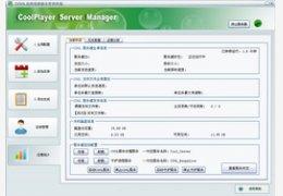 酷播高清视频点播服务器 2.09