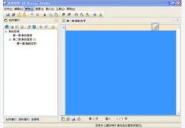 吉吉写作软件 V2.0