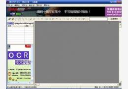 汉王PDF OCR(简体中文版)