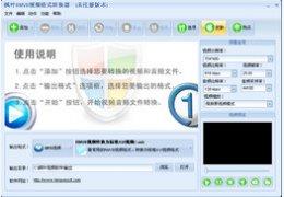 枫叶RMVB视频格式转换器