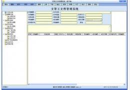 文管王-文管专家(网络版) 6.60
