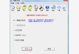 一键GHOST光盘版 2013.01.23