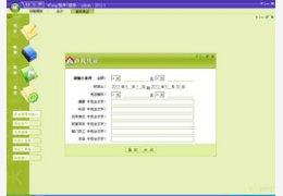 4Fang财务软件U盘版 2012