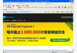 IE8 for xp 繁体版