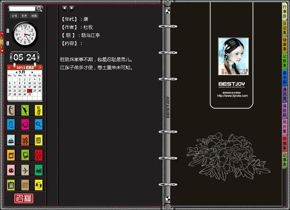 白金效率手册 中文版下载
