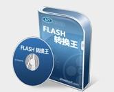 Flash转换王