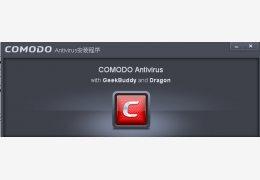 科摩多免费杀毒(COMODO Antivirus)