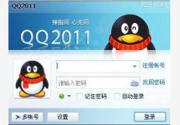 qq2011