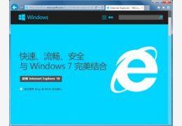 IE10 For win7 64位