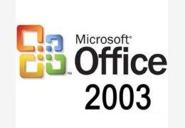 Microsoft Office 2003 破解版
