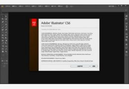 Adobe Illustrator CS6 破解版