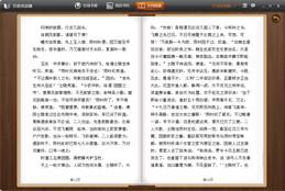 百度PDF阅读器