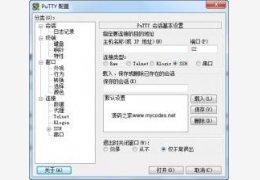 PuTTY中文版