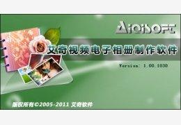 艾奇视频电子相册制作软件 绿色免费版