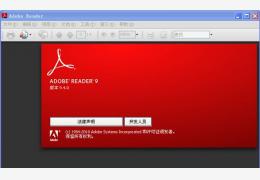 Adobe Reader(PDF阅读器) 绿色版