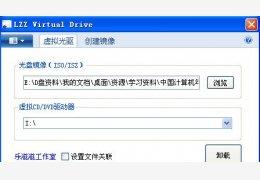 虚拟光驱(LZZ Virtual Drive) 绿色中文版
