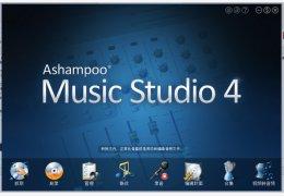 万能音频编辑转换软件(Ashampoo Music Studio) 绿色中文版