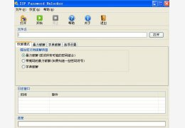 zip密码破解(ZIP Password Unlocker)绿色中文破解版