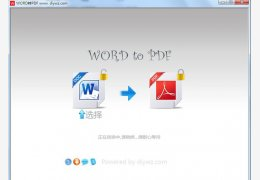 WORD转PDF转换器 绿色免费版