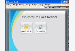 Foxit Reader(福昕PDF阅读器) 绿色版