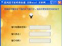 星号密码查看器 简体中文绿色免费版 软件下载