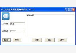 QQ空间说说批量删除软件 绿色免费版
