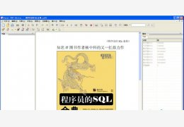 Foxit PDF Editor(PDF阅读器/pdf编辑) 绿色中文版
