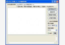 文件编码转换工具 绿色免费版