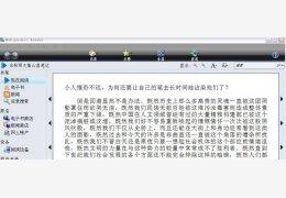 kindle电子书阅读器(Mobipocket Reader) 绿色中文版