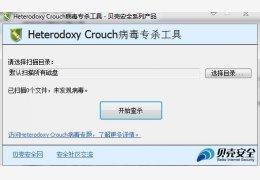 Heterodoxy Crouch病毒专杀工具 绿色免费版