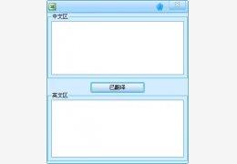 中文翻译器 绿色版