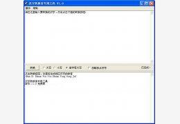 汉字转拼音软件 绿色版