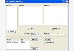 打印机NV图形转换程序 绿色中文版