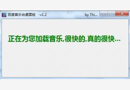 百度音乐台桌面版 简体中文绿色免费版