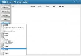 MIDI转MP3格式转换器(MIDI to MP3 Converter) 绿色中文版