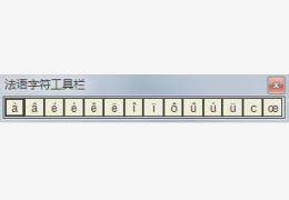法语字符工具栏 绿色版