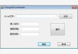 Dicom修改器(ChangeDicomHeader)绿色版
