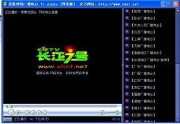 星娱网络广播电台 Alpha 绿色免费版