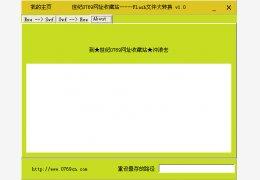 Flash文件大转换 绿色版