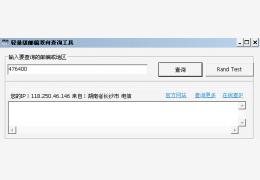 轻量级邮编双向查询工具 简体中文绿色免费版