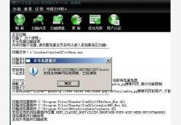 木马克星 Build 0629 绿色特别版