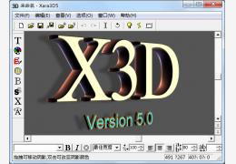 3D文字制作工具(绿色)