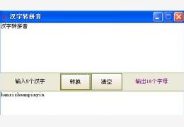 汉字转拼音 绿色免费版