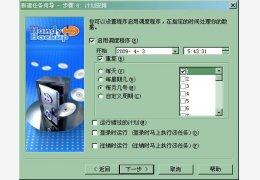 Handy Backup 绿色特别版