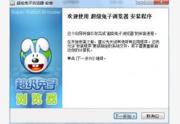 超级兔子浏览器 绿色免费版