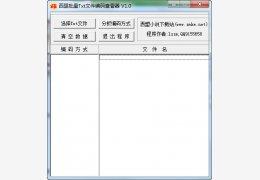 西盟批量TXT文件编码查看器绿色免费版
